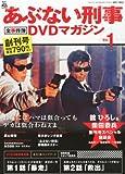 あぶない刑事 全事件簿DVDマガジン 2012年 9/11号 [分冊百科]