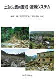 土砂災害の警戒・避難システム