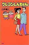 クレヨンしんちゃん 恋の季節編 (アクションコミックス)