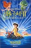 リトル・マーメイド2―RETURN TO THE SEA (ディズニーアニメ小説版)