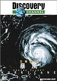 ディスカバリーチャンネル 災害警報 暴風 [DVD]