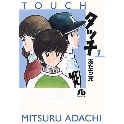 タッチ (1) (小学館文庫)