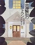 宮沢賢治のレストラン