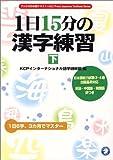 1日15分の漢字練習〈下〉 (アルクの日本語テキスト)