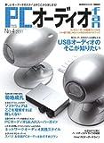 PCオーディオfan 4 (MOOK21) [ムック] / 共同通信社 (刊)