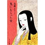 img - for Woman I got to demon (2008) ISBN: 4883792641 [Japanese Import] book / textbook / text book