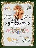 赤毛のアンクリスマスブック