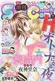 Sho-comi 2016年 6/15 号 [雑誌]: Sho-Comi(少女コミック) 増刊