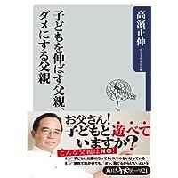 Amazon.co.jp: 子どもを伸ばす父親、ダメにする父親 (角川oneテーマ21) 電子書籍: 高濱 正伸: Kindleストア