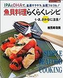 魚貝料理らくらくレシピ—IPAとDHAで、血液サラサラ、お肌ツルツル! (マイライフシリーズ特集版)