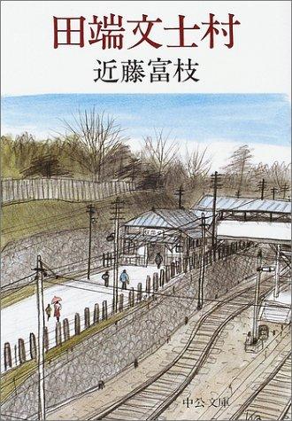田端文士村 (中公文庫)