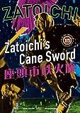 echange, troc Zatoichi: Zatoichi Cane Sword - Episode 15 [Import USA Zone 1]