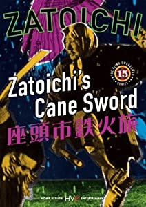 Zatoichi the Blind Swordsman, Vol. 15 - Zatoichi's Cane Sword
