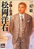 松岡洋右―夕陽と怒濤 (人物文庫)