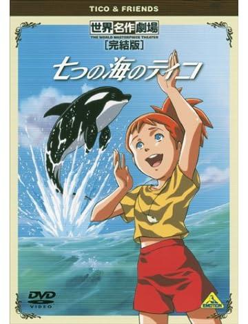 七つの海のティコ DVD