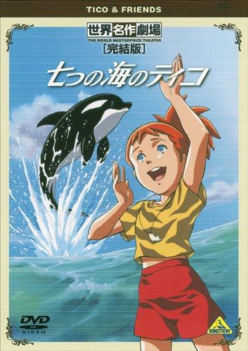 世界名作劇場・完結版 七つの海のティコ [DVD]