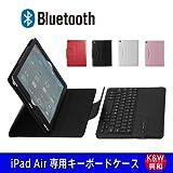 【K&W】iPad Air (5)専用Bluetoothキーボードケース、キーボード分離可 スタンド付き、Bluetooth keyboard case for iPad air 優れたPUレザー+ABS材料が採用される ブラック