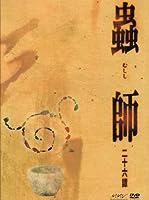 蟲師 二十六譚 DVD Complete BOX