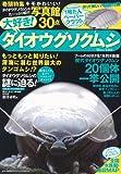 大好き! ダイオウグソクムシ【1号たんペーパークラフト付き】 (TJMOOK)