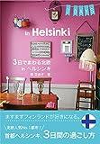 3日でまわる北欧 in ヘルシンキ (Hokuo Book) -