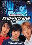 Image de 新宿少年探偵団 [DVD]