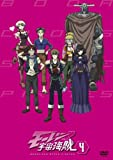 モーレツ宇宙海賊 4 [DVD]
