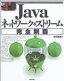 Javaネットワーク&ストリーム完全制覇 (標準プログラマーズライブラリ)