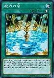遊戯王 DUEA-JP065-SR 《魔力の泉》 Super