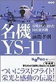 名機YS‐11―零戦から生まれた国産旅客機 (だいわ文庫)