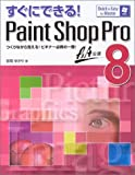 すぐにできる!Paint Shop Pro8 (Quick & easy to master)