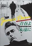 ジェームズ・ディーンのすべて / 青春よ永遠に [DVD]