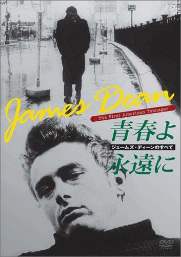 ジェームズ・ディーンのすべて/青春よ永遠に