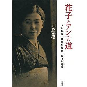 花子とアンへの道: 本が好き、仕事が好き、ひとが好き