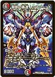 デュエルマスターズDMR-20「正体判明のギュウジン丸!!」禁断の轟速 レッドゾーンX【スーパーレア】