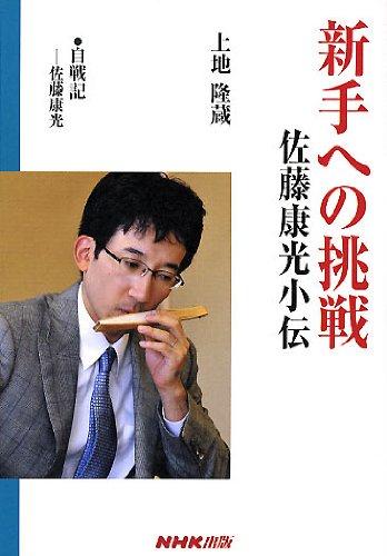新手への挑戦―佐藤康光小伝