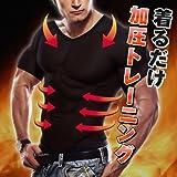 【マッスルメイク加圧インナー】加圧トレーニング インナー メンズ 加圧シャツ 機能性インナー (Mサイズ, ブラック)