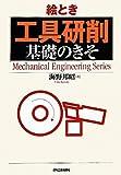 絵とき 「工具研削」基礎のきそ (Mechanical Engineering Series)