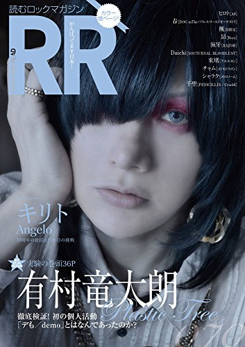 ROCK AND READ 2017年Vol.70 大きい表紙画像