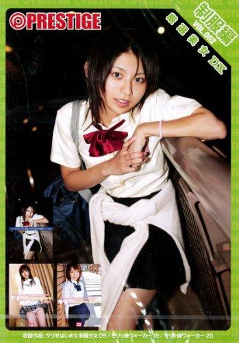 プレステージ厳選美女DX 制服編 VOL.002