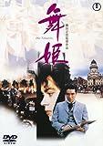 舞姫[DVD]