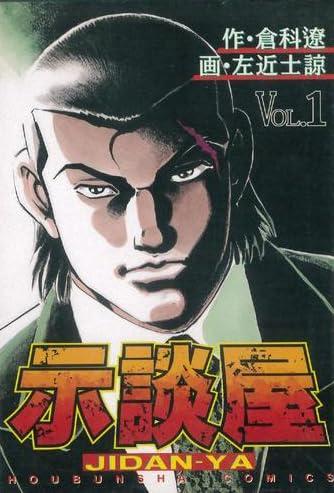 示談屋 1 (芳文社コミックス)