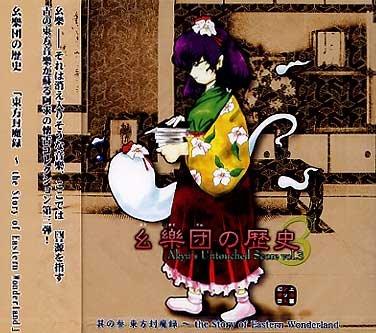 幺樂団の歴史3 東方封魔録 ~Akyu's Untouched Score vol.3~