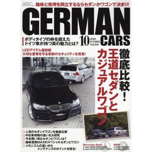 GERMAN CARS(ジャーマン カーズ) 2016年 10月号 [雑誌]