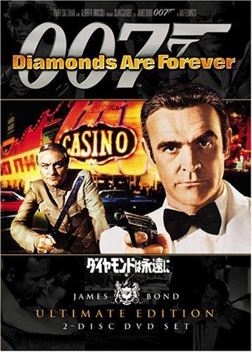 007 ダイヤモンドは永遠に アルティメット・エディション [DVD]