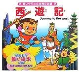 西遊記 (世界の名作童話 動く絵本(DVD付))