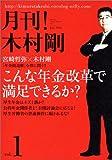 月刊!木村剛 vol.1「こんな年金改革で満足できるか?」