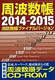 周波数帳2014-2015 (三才ムック VOL. 646)