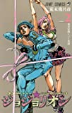 ジョジョリオン volume 2―ジョジョの奇妙な冒険part8 東方定助という名前 (ジャンプコミックス)