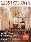 スカンジナビアン・スタイル vol.4