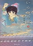 いらかの波 (3) (集英社文庫―コミック版)